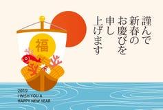 `New year happiness treasure ship` & `rising sun` postcard.Vector illustration. vector illustration