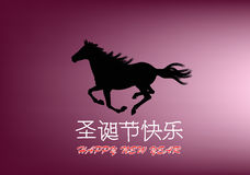 The New Year of the Horse. Festive Christmas card Royalty Free Stock Images