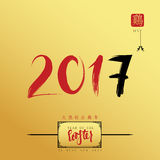 New year 2017 inscription on a gold background. Stock Photo