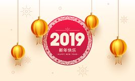 New Year lettering in Chinese language on glossy background deco. Rated with paper lanterns. Can be used as greeting card design royalty free illustration