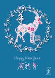 New year paper-cut card Stock Image