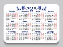 New year 2018 pocket calendar in Russian language with weekends and holidays modern simple design with a blue pattern. Holiday eve. Nt planner. Vector Royalty Free Stock Image