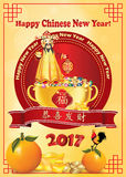 New Year of the Rooster - Chinese greeting card 2017. Chinese characters: Congratulations and Prosperity! Fu Good Fortune / Luck Print colors used vector illustration