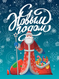 New Year russian greeting card with cartoon Santa Claus Stock Photo