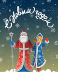 New Year russian postcard with cartoon Father Frost, Snow Maiden Royalty Free Stock Photos