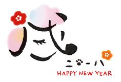 New Year`s card 2018, year of the dog, poodle. Illustration, Japanese kanji, calligraphy, typography Stock Image