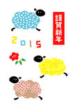 New Years card 2015, year of the sheep Stock Photo