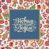 New Year. Seamless pattern. Russian language. Royalty Free Stock Photo