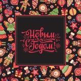 New Year. Seamless pattern. Russian language. Stock Photography