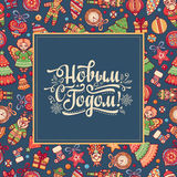 New Year. Seamless pattern. Russian language. Royalty Free Stock Photos