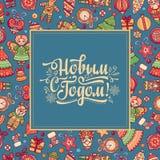 New Year. Seamless pattern. Russian language. Stock Images