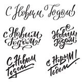 New Year - texts from Russian. New Year - from Russian. Collection of hand-written texts, typography, calligraphy, lettering. Congratulation on Christmas holiday royalty free illustration