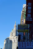 New York. China town and administration building Stock Photography