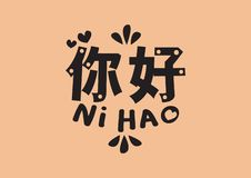Free Ni Hao Word With Design Lettering. Vector Illustration Of Chinese Mandarin Hello Phrase Royalty Free Stock Photo - 135544385