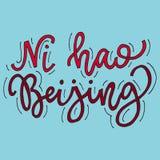 Ni inspirado Hao Beijing de la cita Elemento del diseño de letras de la mano Caligrafía del cepillo de la tinta libre illustration