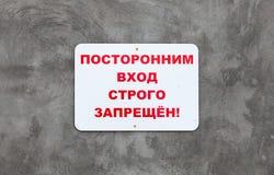 Nicht autorisierter Eintritt wird ausschließlich verboten Lizenzfreies Stockbild