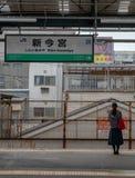 Nicht identifiziertes einzelnes Japansese Damenwartung Personenzug in Shin--Imamiyastation in Osaka, lizenzfreie stockfotos