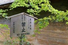 Nichtraucher unterzeichnen Sie herein einen japanischen Garten Stockfotos