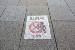 Nichtrauchertabaksüchtiger auf Straße Lizenzfreie Stockbilder