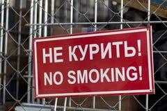 nieżywy palenie zabronione Obraz Stock
