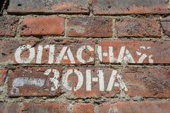 Niebezpieczeństwo strefa inskrypcja w rosjaninie Fotografia Stock