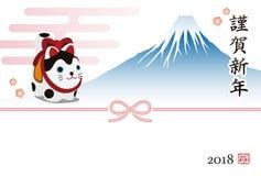 Nieuwe jaarkaart met een beschermerhond en een MT Fuji voor jaar 2018 Stock Illustratie