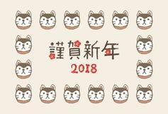 Nieuwe jaarkaart met een beschermerhond voor jaar 2018 Stock Illustratie