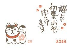 Nieuwe jaarkaart met een beschermerhond voor jaar 2018 Royalty-vrije Illustratie