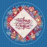 Nieuwe jaaruitnodiging Vakantie kleurrijk decor Warme wensen voor gelukkige vakantie in Cyrilli Stock Afbeeldingen