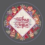 Nieuwe jaaruitnodiging Vakantie kleurrijk decor Warme wensen voor gelukkige vakantie in Cyrilli Stock Fotografie