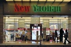 Nieuwe yaohan Royalty-vrije Stock Foto