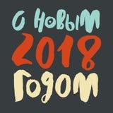 2018 - Nieuwjaar hand het getrokken van letters voorzien vector illustratie