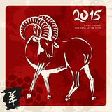 Nieuwjaar van de kaart van de Geit 2015 groet Stock Afbeeldingen
