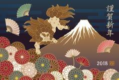 Nieuwjaarskaart met traditionele Japanse beschermerhond Stock Foto's