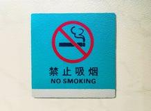nieżywy palenie zabronione Zdjęcia Royalty Free