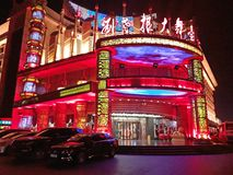Night lights of Tianjin, China. Night lights Tianjin China tourism travel asia neon advertising city red gold stock photography