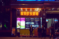 Night restaurant at the Wanchai in Hong Kong Royalty Free Stock Photo