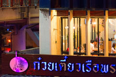 Night street. BANGKOK, THAILAND - AUGUST 24, 2016: Tourists and locals on the noisy and crowded night street in downtown of Bangkok Royalty Free Stock Image