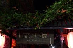 Night view of dongguan street in Yangzhou city Stock Photo