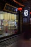 Night view of dongguan street in Yangzhou city Stock Photos