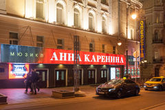 Night view of Operetta Theatre on November 25, 2016 in Moscow Royalty Free Stock Photos