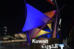 A night view to the Kuwait pavilion of the EXPO Milano 2015. Royalty Free Stock Image
