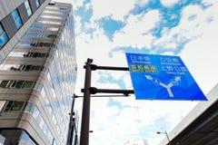 NIHONBASHI - TOKYO - JAPAN - 7. OKTOBER 2016 Stockfotos
