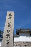 Nijo Castle, Japan Stock Image