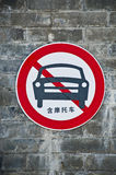 Ningún coche permitido Fotografía de archivo