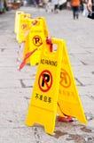 Ningún estacionamiento firma adentro rojo Foto de archivo libre de regalías