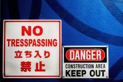 Ningunas muestras el tresspassing y del peligro Foto de archivo libre de regalías
