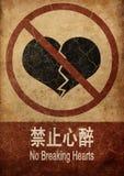 Ningunos corazones de fractura imágenes de archivo libres de regalías