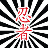 Ninja. Illustration of the kanji of ninja Royalty Free Stock Photo