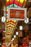 Nishiki-Lebensmittelmarkt Kyoto Japan Stockfotografie